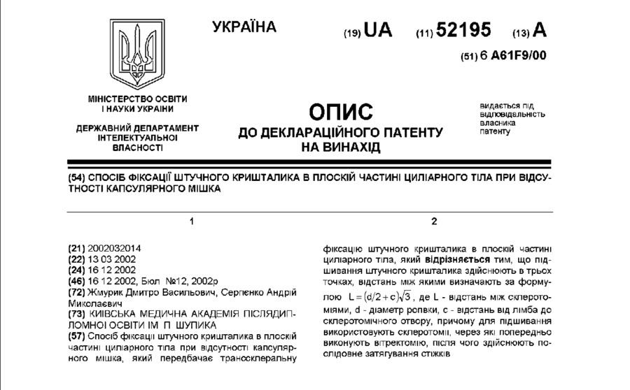 Врач Жмурик Дмитрий Васильевич