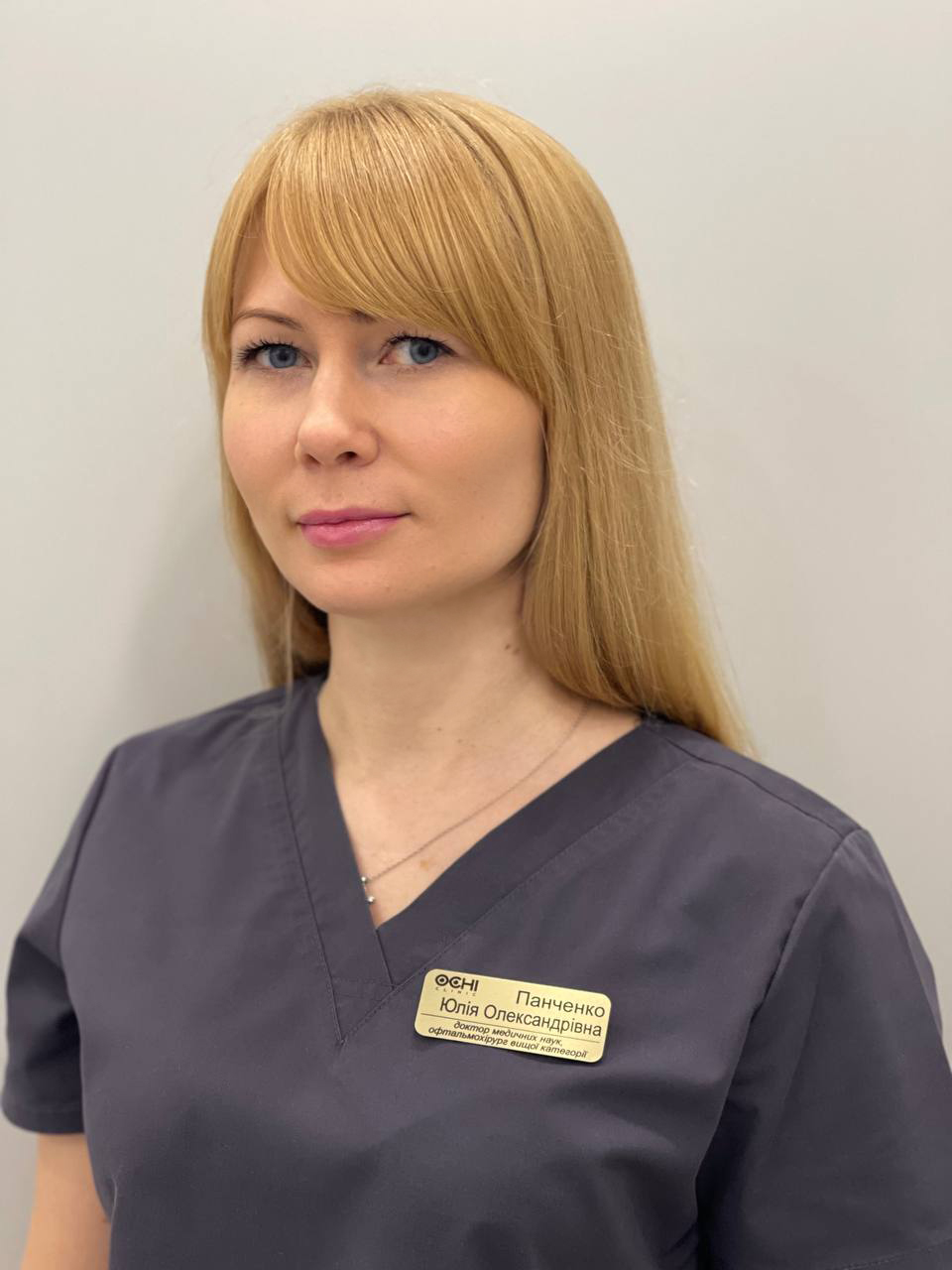Лікар Панченко Юлія Олександрівна