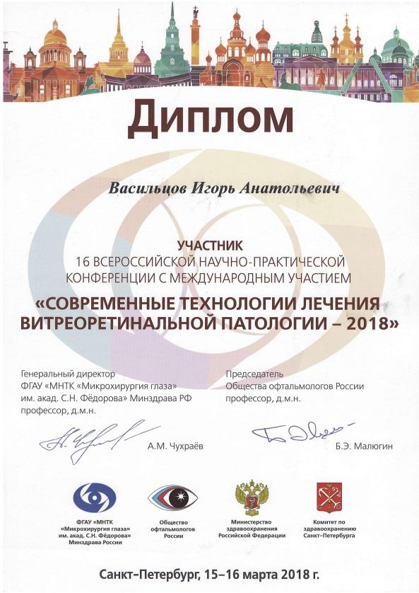 Врач Васильцов Игорь Анатольевич