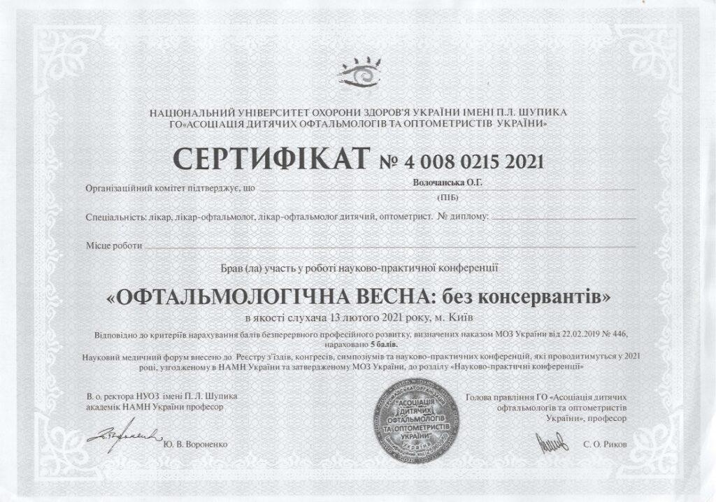 Лікар Волочанська Ольга Григорівна